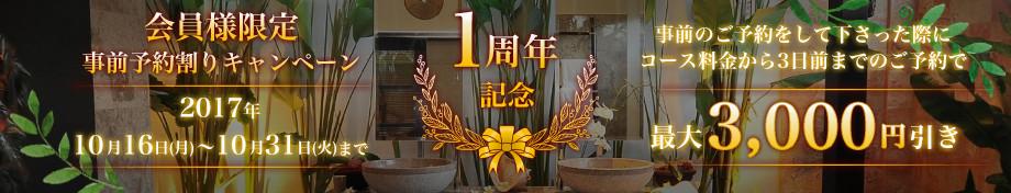 会員様限定 1周年記念キャンペーン!