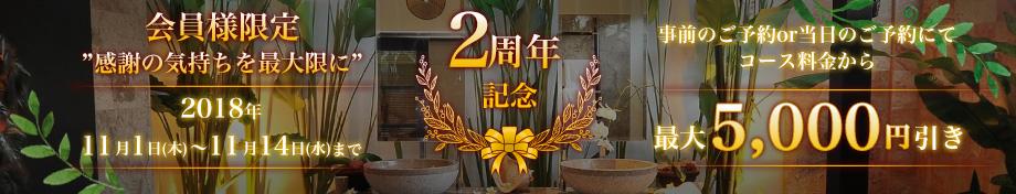会員様限定 2周年記念キャンペーン!