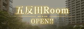 五反田Roomオープン