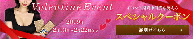 バレンタインイベント! 2019年 2月13日〜2月22日